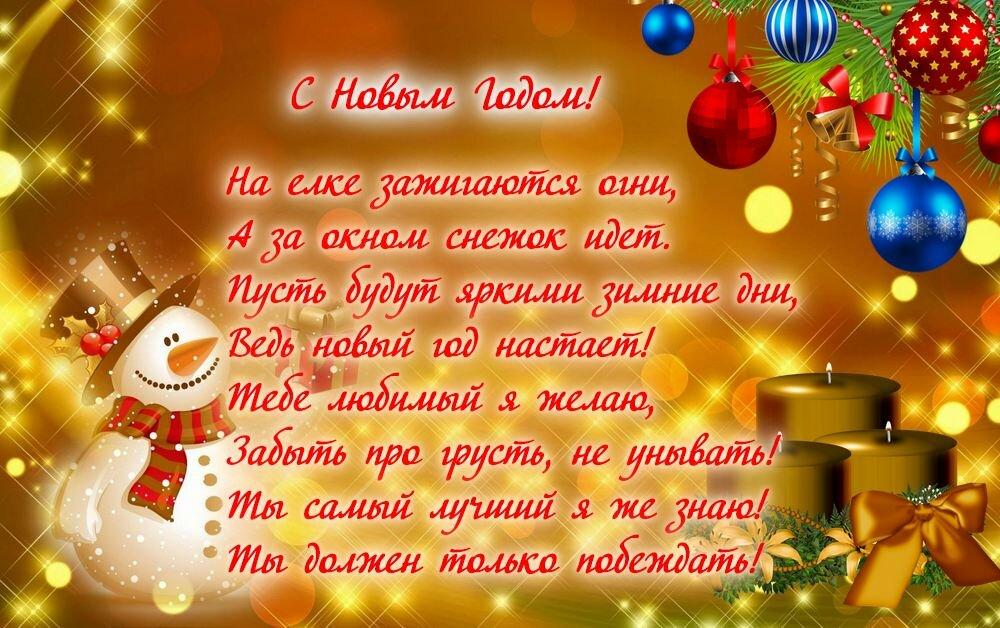 Трогательные стихи на новый год друзьям