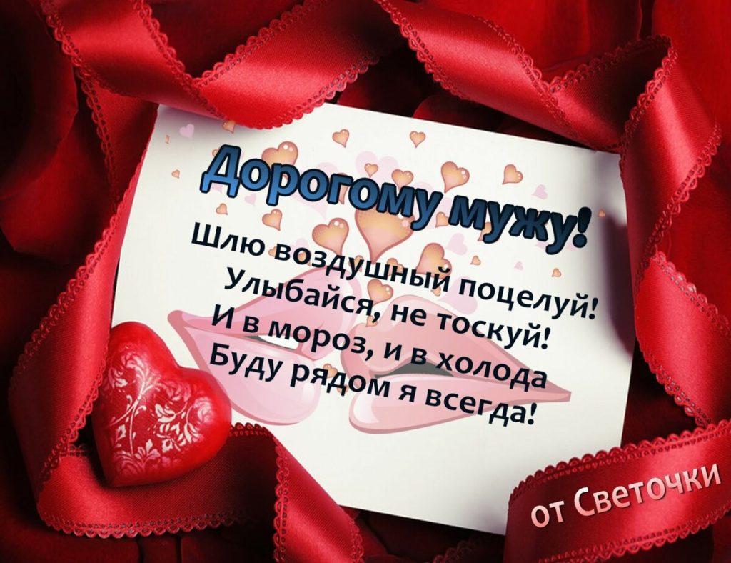 Валентин поздравления мужчине