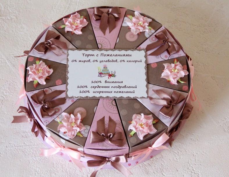 бумажный торт для поздравлений пожалуйста