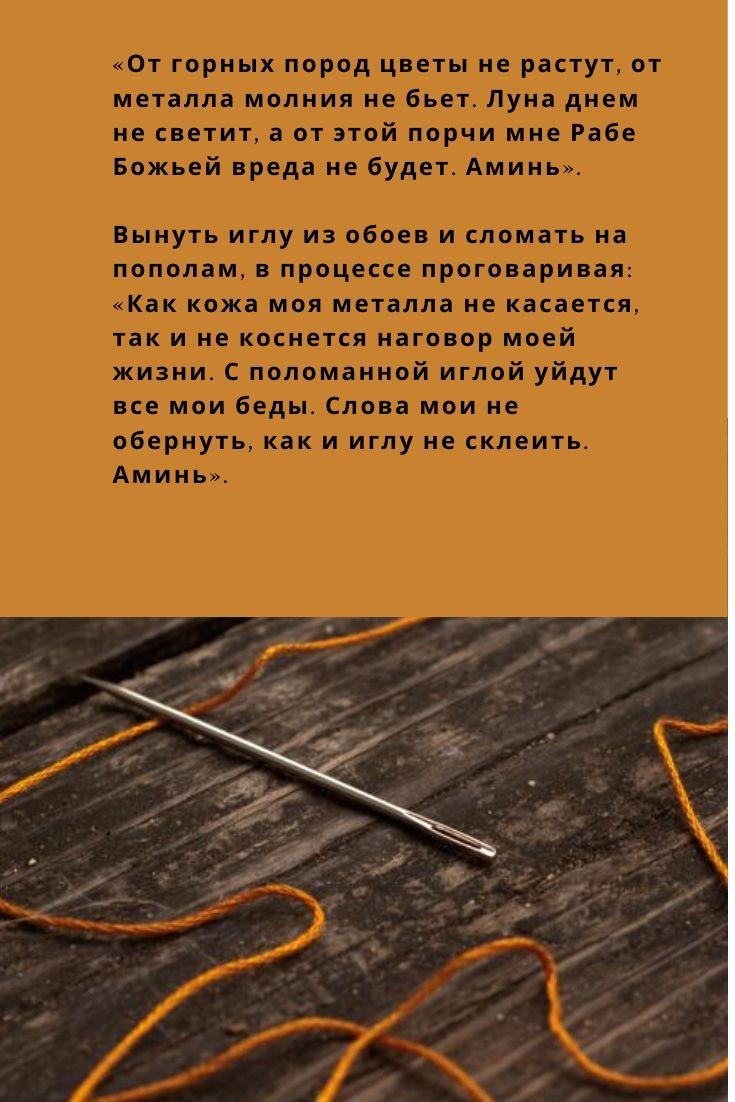 Защита дома с помощью иголок
