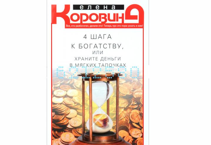 «4 шага к богатству, или храните деньги в мягких тапочках»