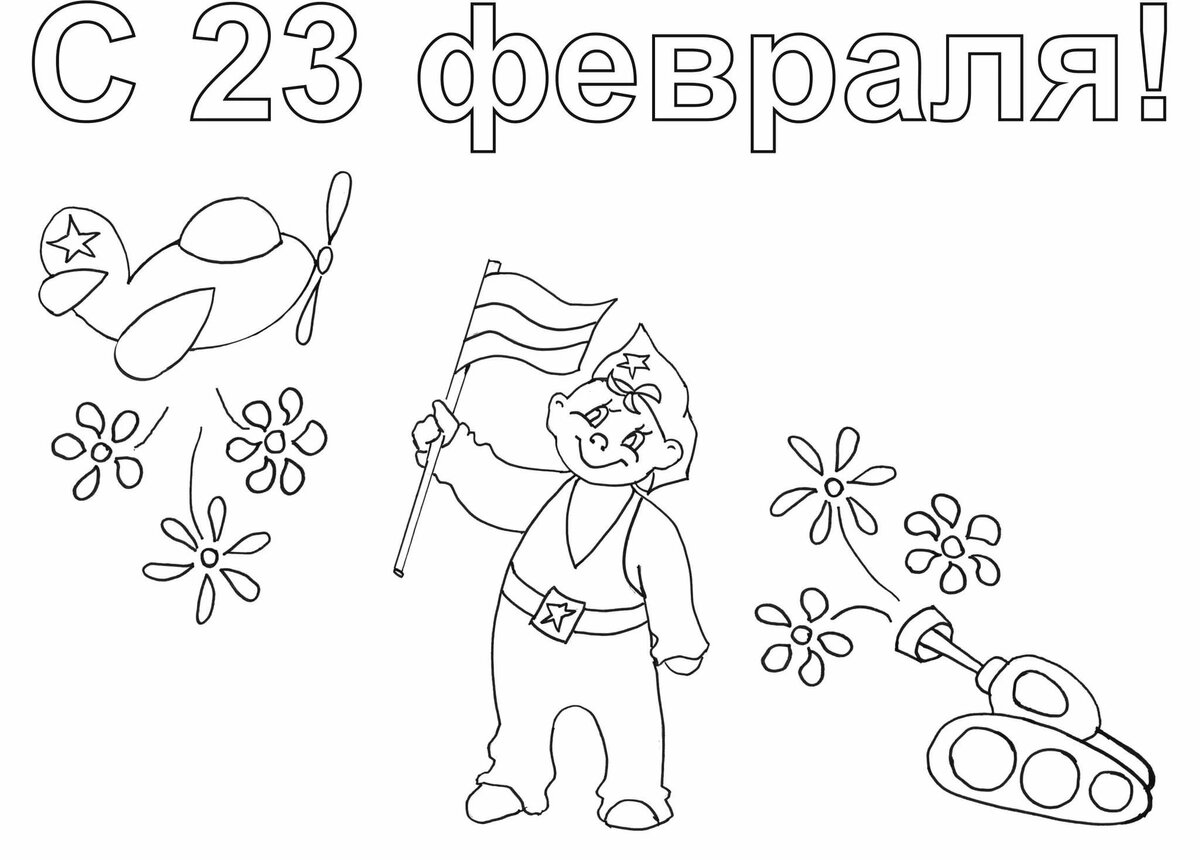 С 23 февраля картинки карандашом